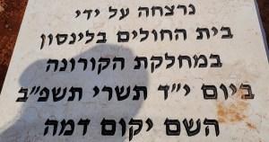 Lápida en Israel