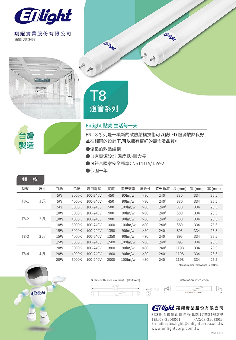 LED燈管 | 翔耀實業股份有限公司 LED