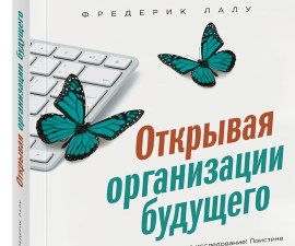 reinventing-organizations-in-russian