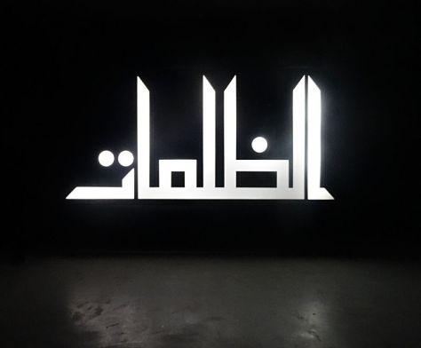 Simohammed Fettaka Dolomate, 2014. Installation lumineuse. Bois, plastique blanc, tube fluorescents, 300 x 153 x 10 cm. Production : Trankat, Espace d'Art Le Moulin