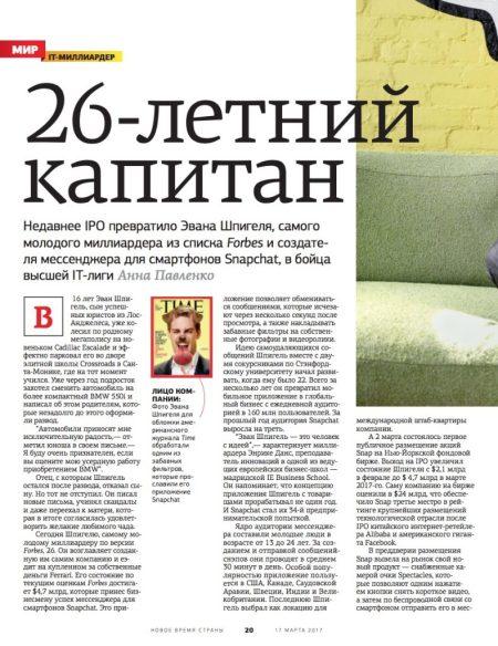26-летний капитан - Novoye Vremya
