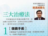 中耳炎   耳炎   內耳炎 - 香港耳鼻喉科中心