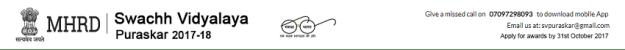 स्वच्छ विद्यालय पुरस्कार ऑनलाइन रजिस्ट्रेशन|पंजीकरण|फॉर्म