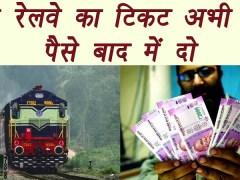 "buy rail tickets now and pay later   IRCTC की ""Buy Now, Pay Later"" सुविधा टिकट अभी लो पैसे बाद में दो"