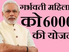 PMMVY Pregnancy Aid Scheme :- प्रधान मंत्री मातृत्व वंदना योजना ( Pradhan Mantri Matritva Vandana Yojana ) या प्रधान मंत्री मातृ वंदना योजना ( Pradhan Mantr