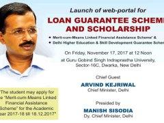 दिल्ली सरकार की Loan Guarantee Scheme के लिए Online Registration कैसे करें