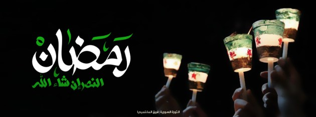 Ramadan Karem Facebook Cover