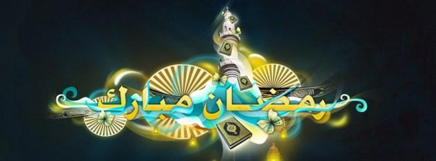 Ramadan Mubarik FB Cover
