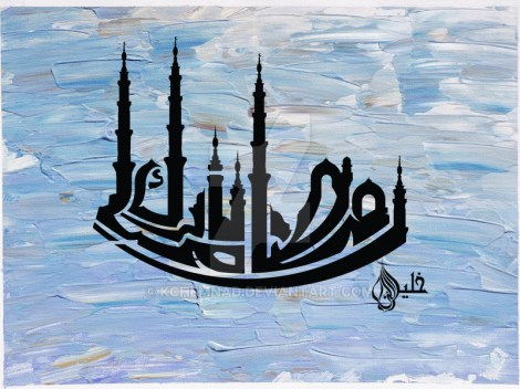 Ramadan Calligraphy 15