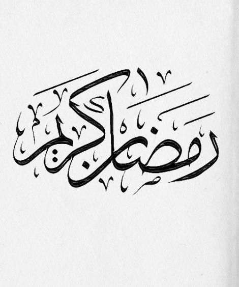 Ramadan Calligraphy 5