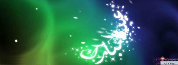eid ul fitr facebook cover photo