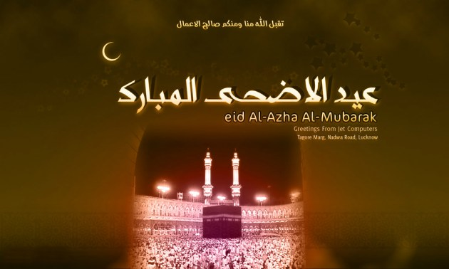 Eid Al Azha Mubarak hd greetings