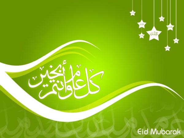Eid Mubarak background pic