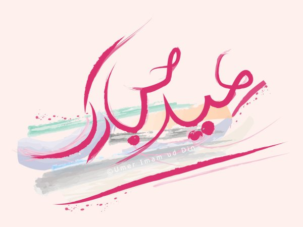 Eid Mubarak color image