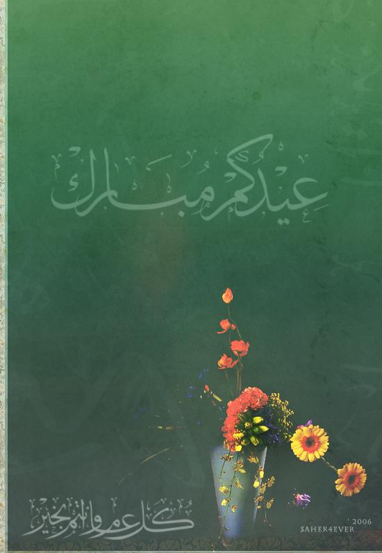 calligraphy Eid greetings