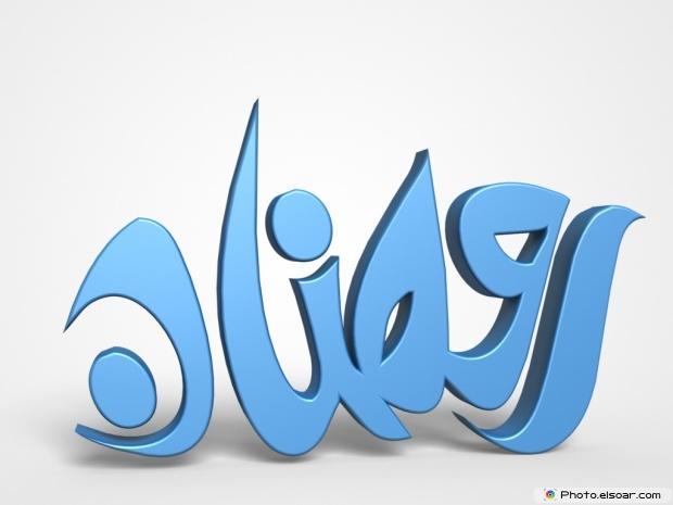 3d ramazan image wallpaper