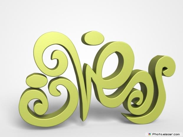 ramzan 3d wallpaper for desktop