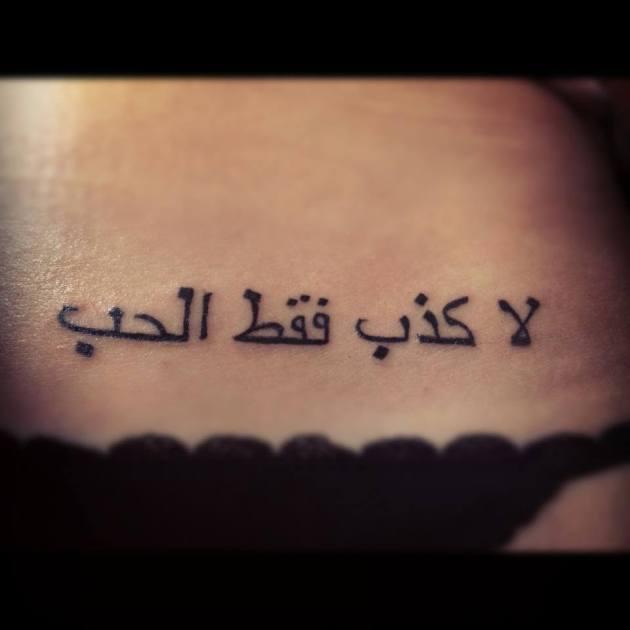 no lies just love tattoo in Arabic