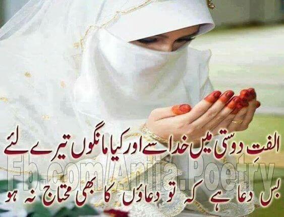 Ulfat-e-Dosti main urdu shayari image