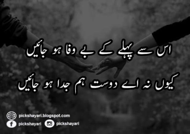bewafa dost poetry in urdu 2 lines	image