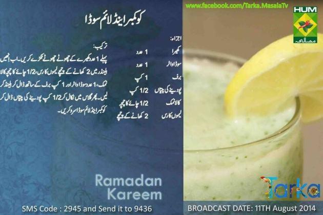 cucumber and lime soda drink recipe in urdu for ramadan iftar