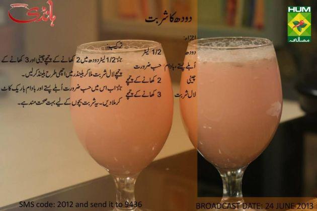 ramadan special milk drink recipe in urdu
