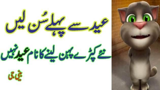 talking tom eid joke in urdu