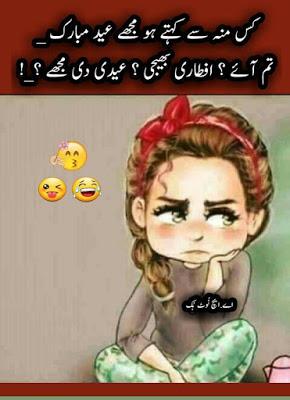 cute eid ul fitr urdu joke for girls