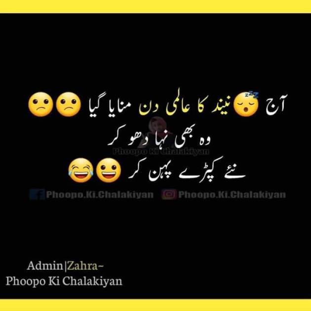 neend joke for eid in urdu
