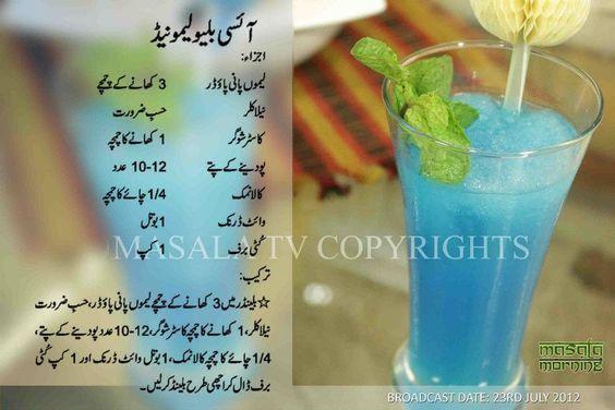 icy lemonade drink recipe in urdu for ramadan iftar