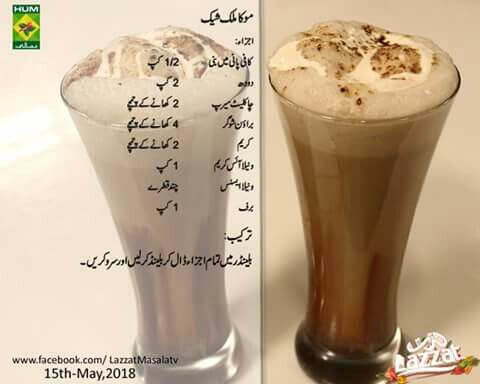 mocha milkshake recipe in urdu for ramadan iftar