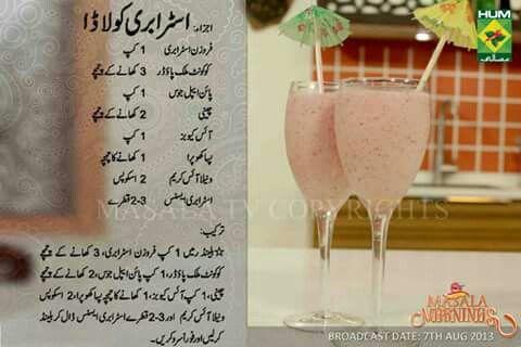 strawberry colada recipein urdu for ramadan iftar