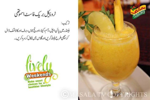 tropical breakfast smoothie in urdu for ramadan iftar