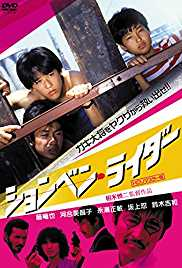 Masatoshi Nagase first movie: P. P. Rider