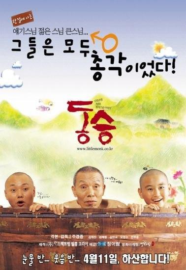 Kaho premier film:  Bakumatsu seishun graffiti: Ronin Sakamoto Ryoma