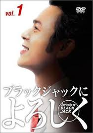 Haruka Ayase first movie:  Say Hello to Black Jack