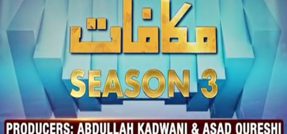 Makafat Season 3 Episode 8