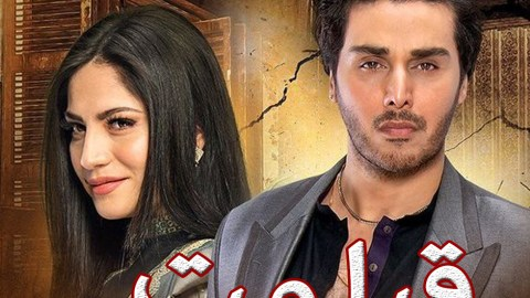 Qayamat Episode 33
