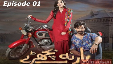 Yaar Na Bichray Episode 1
