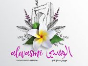 AlWasmi-Garden-Festival-at-Katara-Cultural-Village