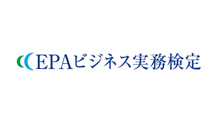 EPAビジネス実務検定