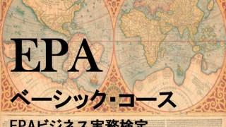 EPAベーシックコース(通信講座)
