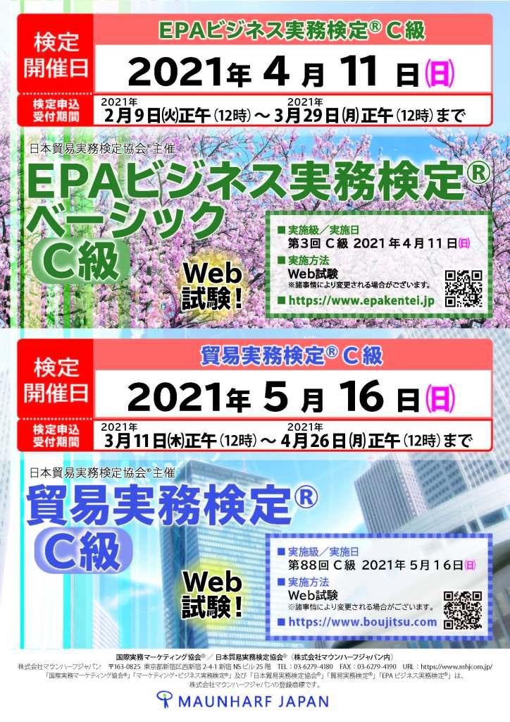 2021年4月11日実施試験ポスター