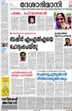Desabhimani epaper. Malayalam Newspaper. Desabhimani newspaper online