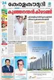 Kerala Kaumudi epaper. Malayalam Newspaper. Kerala Kaumudi newspaper online