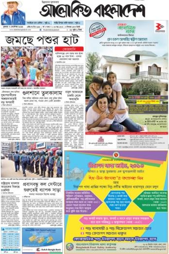 Alokito Bangladesh Epaper | Today's Bengali Daily | Alokito Online Newspaper