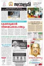 Janmabhumi Epaper   Today's Malayalam Daily   Janmabhumi Online Newspaper