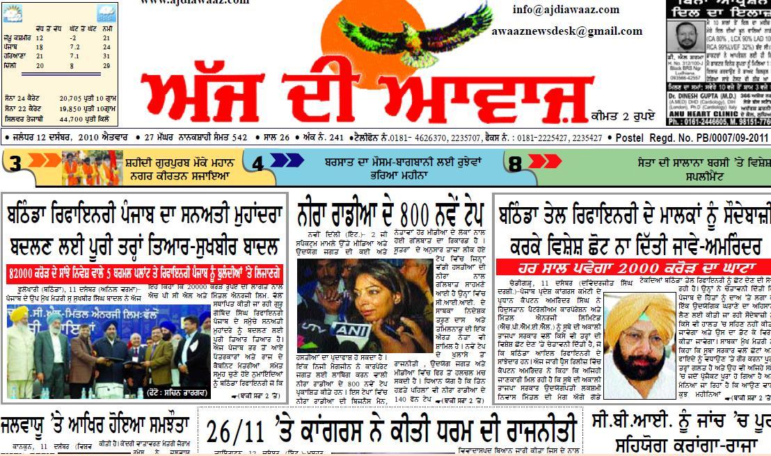 Ajit Newspaper Usa - Cover Letter Resume Ideas - wppluginninja us