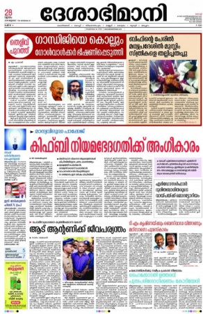 Deshabhimani Epaper | Today's Malayalam Daily | Deshabhimani Online Newspaper