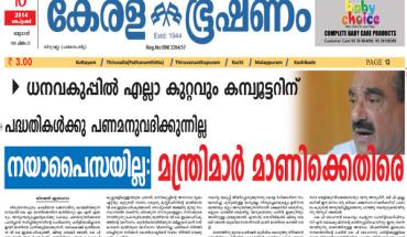 Kerala Bhooshanam Epaper | Today's Malayalam Daily | Kerala Online Newspaper